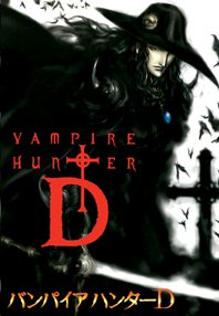 vampire hunter d dvd - 6