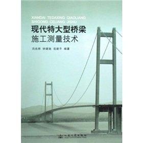 Extra large modern bridge construction measurement techniques(Chinese Edition) ebook