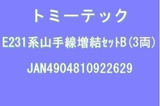 Spur N Fahrzeug E231 System Yamanote Linie hämatopoetischen B3 Wagen-Set 92262