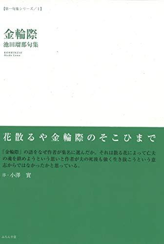 金輪際 (澤俳句叢書―第一句集シリーズ)