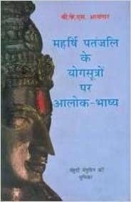 Orient Longman Light On Yoga Sutras Of Patanjali: Iyengar ...