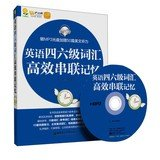 CET vocabulary efficient tandem memory ( with MP3 CD +20 learning card )(Chinese Edition) ebook