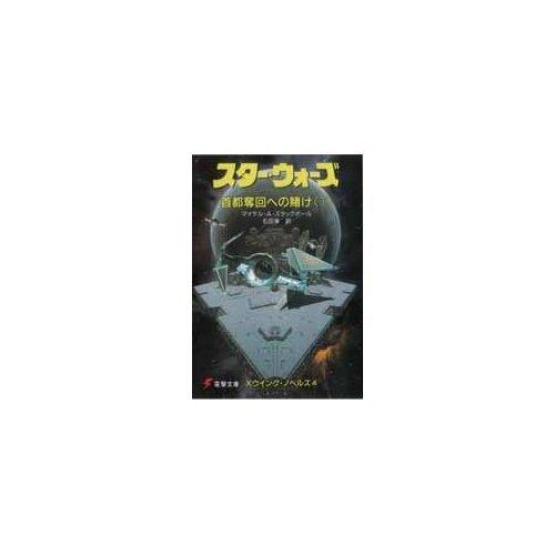 スター・ウォーズ首都奪回への賭け (下) (電撃文庫―Xウイング・ノベルズ (0213))