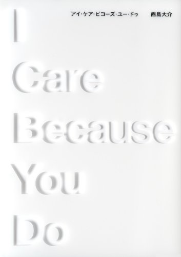 I Care Because You Do (2012) ISBN: 4063761193 [Japanese Import]