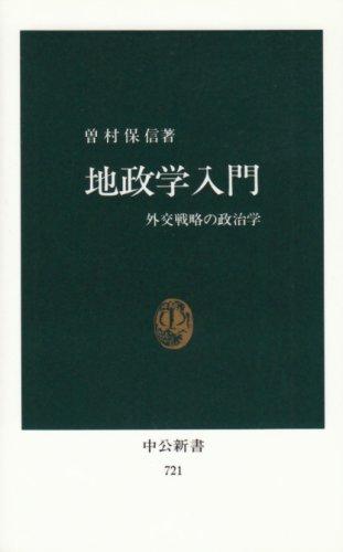 地政学入門―外交戦略の政治学 (中公新書 (721))