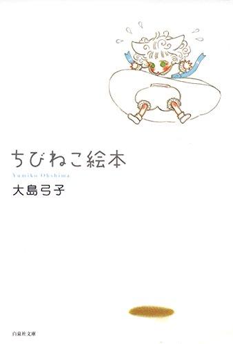 ちびねこ絵本 (白泉社文庫)