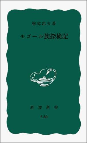 モゴール族探検記 (岩波新書 青版 F-60)