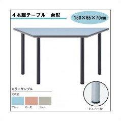 4本脚テーブル 台形 TCS-1500 150×65×70cm シルバー脚 天板柄ローズ B015VS60YU