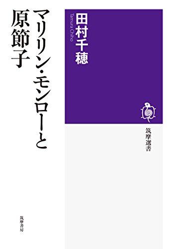 マリリン・モンローと原節子 (筑摩選書)