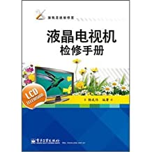 LCD TV repair manual(Chinese Edition)
