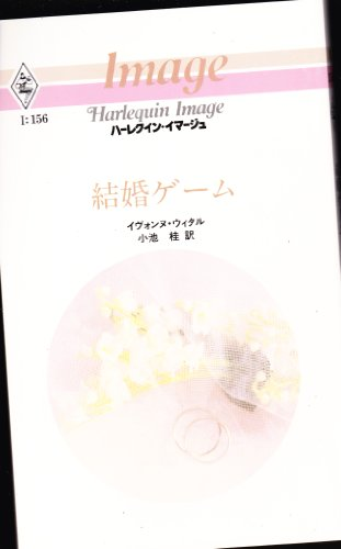 結婚ゲーム (ハーレクイン・イマージュ (I156))
