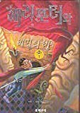 Image of Harry Potter and the Chamber of Secrets (Korean Edition)