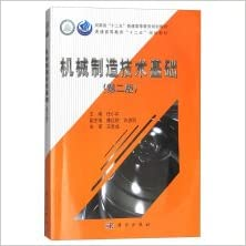 Book Mechanical manufacturing technology (Second Edition)(Chinese Edition)