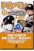 Dokaben Pro Yakyu Hen Vol. 11 (Manga) [in Japanese Language]