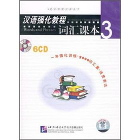 Download 3 Chinese textbook vocabulary enhanced tutorial CD-ROM (6)(Chinese Edition) ebook