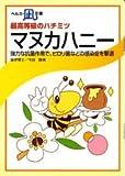 最高等級のハチミツ・マヌカハニー
