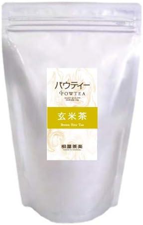 【 玄米茶 250g 】 業務用 インスタントティー 粉茶 粉末茶 パウダー茶 パウティー