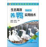 Eco-efficient farming techniques Books - duck and practical eco-efficient technology(Chinese Edition) (Ping Duck Book)