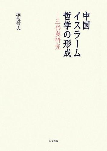 中国イスラーム哲学の形成―王岱...