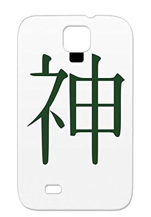 Kami Kanji Symbols Shapes God Japanese Japan Gods Soul Mind Shin