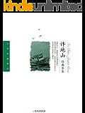 许地山经典全集 (文学经典系列)
