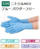 エブノ ニトリル手袋 No.534 S 青 (100枚入×30箱) ニトリルNEO ブルー パウダーフリー  B01I2MJVPW