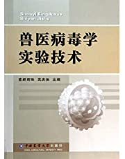 Veterinary virology testing techniques(Chinese Edition)