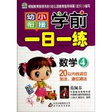 Download 1 pre-school training young convergence: math (binary adder 4-20 within the abdication subtraction)(Chinese Edition) PDF