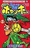 Yatterman Gaiden blur blur Boyakki 2 (Colo Dragon Comics) (2009) ISBN: 4091400779 [Japanese Import]