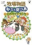 牧場物語キミと育つ島公式ガイドブック―Nintendo DS (ワンダーライフスペシャル NINTENDO DS)