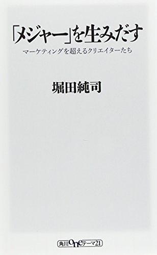 「メジャー」を生みだす マーケティングを超えるクリエイターたち (oneテーマ21)