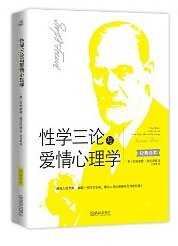 Read Online Three Essays on Sexuality and love psychology(Chinese Edition) PDF