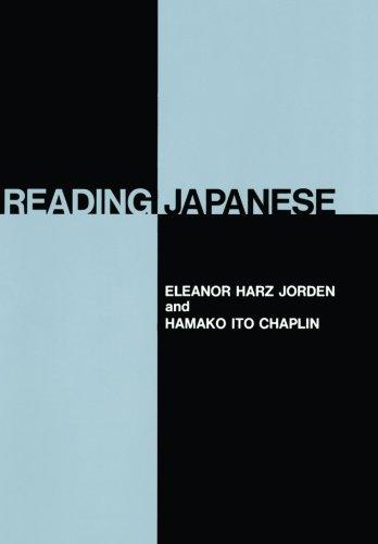Reading Japanese (Yale Language Series) (English and Japanese Edition)