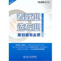 Download Professional looking at the employment selection: good tidings College Entrance Examination (Higher Edition)(Chinese Edition) pdf epub
