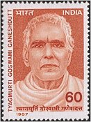 - Sams Shopping First Day Cover 02 Sep '87 Thakur Anukul Chandra (Religious Teacher) (FDC-1987) Stamp