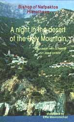A Night in the Desert of the Holy Mountain: Discussion with a hermit on Jesus prayer