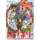 Ah My Goddess 5 (Oh My Goddess, 5) (Oh My Goddess, 5)