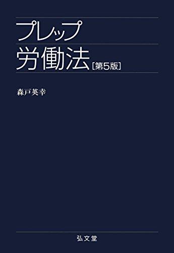 プレップ労働法 第5版 (プレップシリーズ)