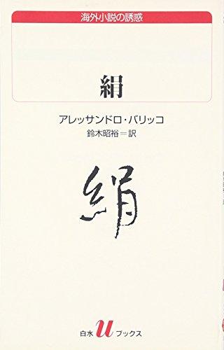 絹 (白水uブックス―海外小説の誘惑)