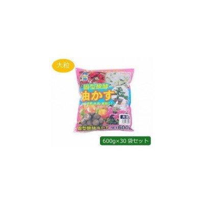 あかぎ園芸 固型醗酵油かす 大粒 600g×30袋 B06VW38RDD