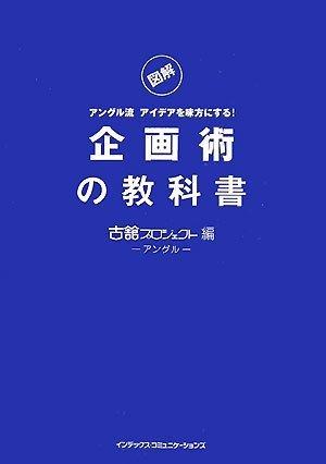 企画術の教科書