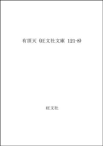有頂天 (旺文社文庫 121-8)