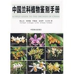 - A Field Guide to the Orchids of China