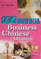 Business Chinese: Advanced Book 2 (Business Chinese Series) (Chinese Edition)