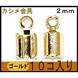 【アクセサリーパーツ・金具】カシメ・紐止め 2mm 金色(ゴールドカラー) 10コ入り
