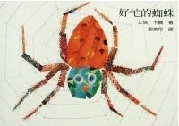 The Very Busy Spider ('The very busy spider', in traditional Chinese, NOT in English)