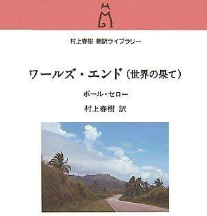ワールズ・エンド(世界の果て) (村上春樹翻訳ライブラリー) | ポール ...