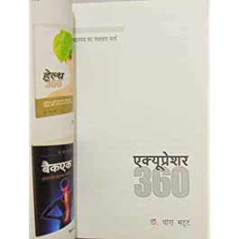 Acupressure 360 Book In Hindi By ACi Acupressure Health Care India (Hindi) Kitchen – 1 January 2017