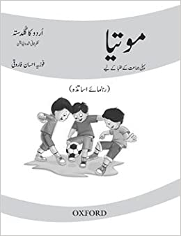 Urdu Ka Guldasta Motia Teaching Guide With Lesson Plan