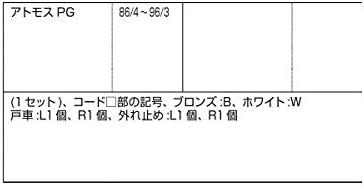 LIXIL メンテナンス部品 窓 サッシ用部品 網戸 戸車 振れ止め(テラス 2枚建て) ホワイト[ABYW521] *製品色・形状等仕様変更になる場合があります*